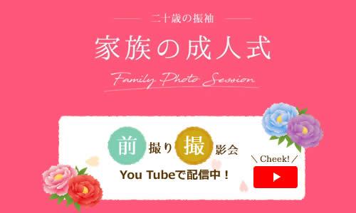 ときわ苑-二十歳の振袖-家族の成人式『前撮り撮影会』youtubeで配信中です!