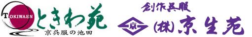 長崎で振袖、レンタル振袖ならときわ苑京呉服の池田にお任せ下さい!