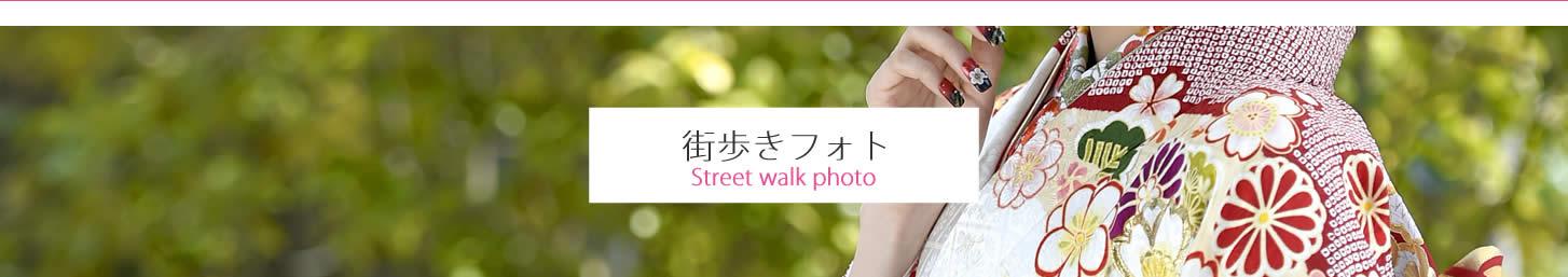 街歩きフォトプラン